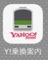 Yahoo!乗換案内アプリ
