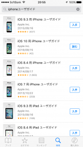 iPhoneユーザーガイド