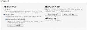 iTunesバックアップ画面