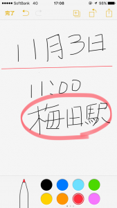 iPhoneメモ手書きサンプル