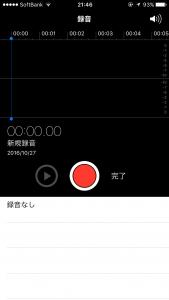 iPhoneボイスメモ01