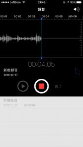 iPhoneボイスメモ02
