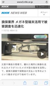 NHK NEWS WEB記事写真
