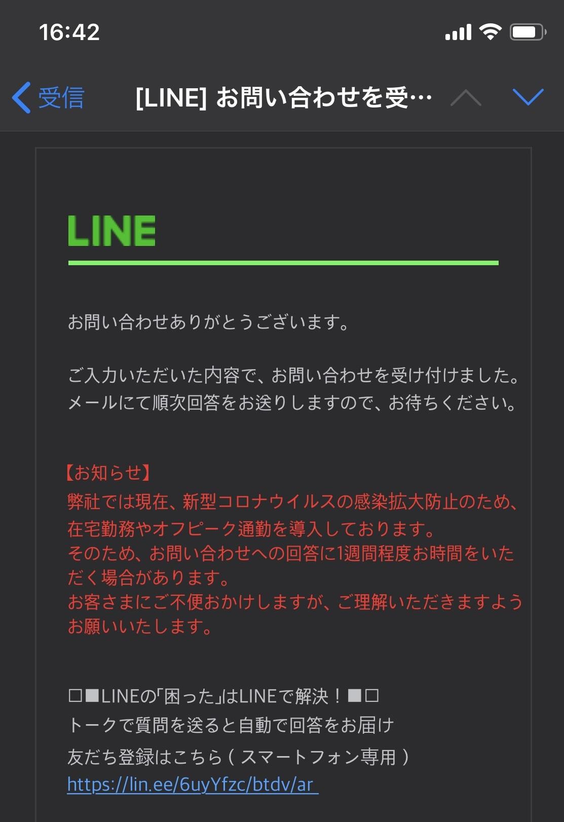 LINE報告受理メール